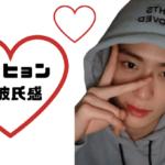 【NCT】ジェヒョンの彼氏感はマジで犯罪級wwwww