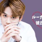 【NCT】ルーカスどこで覚えたその技!?彼氏感末恐ろしすぎィィィ!!!