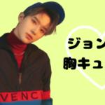 【NCT】デビュー前のジョンウが出演したMVが胸キュンすぎる・・・