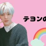 【NCT】テヨンに似合う髪色は?【画像まとめ】