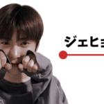 【NCT】お菓子をもらえなかった瞬間のジェヒョン