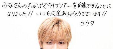 【NCT】127みんなの日本語手書きメッセージまとめ