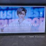 【NCT】韓国現地!nct127メンバー、ユウタのセンイル広告画像まとめ!