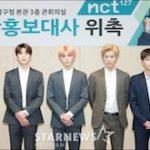 【NCT】nct127 江南区観光広報大使!任命式の様子