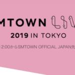 今年のSMTは東京三日間!出演者も発表!『SMTOWN LIVE 2019 in TOKYO』