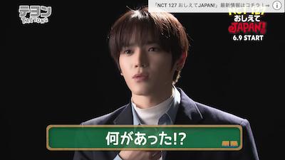 【NCT】nct127 「NCT 127 おしえてJAPAN!」のテヨン編ティーザーが公開!