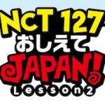 【NCT】NCT127 おしえてJAPAN!のレッスン2は8月25日から開始!