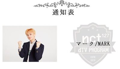 【NCT】nct127 おしえてJAPAN!メンバーたちの通知表が公開♡