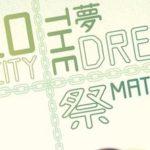 【NCT】ネーミングセンスワロタwww イリチルとドリムのSMT TOKYOコラボメニュー詳細